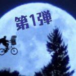 GIFアニメによる動きをつけられた映画ポスターが好評【第1弾】