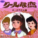 オーロラ三人娘の歌う「クールな恋」をお聴きください。
