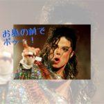 マイケル・ジャクソン没後5年 ファンが墓前で追悼するもマイケルは「私のお墓の前で ふざけないでください」と言ってるようだ