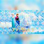 ありのまま……?【アナと雪の女王 エルサの新魔法】
