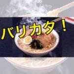 博多ラーメンの麺の硬さが究極の域に達していた! と話題に