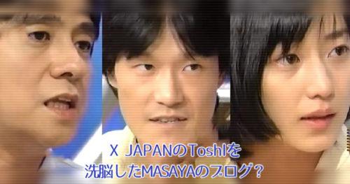 X JAPANのToshlを洗脳したMASAYAと守谷香