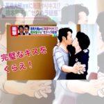 """橋本聖子が高橋大輔に""""無理やり""""キス? のセクハラ報道"""