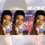 浅野忠信がInstagramに少年時代の自分と柳沢慎吾とのツーショット公開…で思い出すあの2人