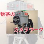 NHKカメラマンの撮り方がマニア向け(笑)