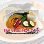 去年は528円で作れた野菜カレーが今年は800円以上かかってしまう!