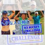 アイス・バケツ・チャレンジ (Ice Bucket Challenge) ヘタな人に頼むとこうなります