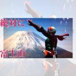 【仮面ライダー】絶対に富士山