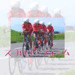 コロンビア自転車女子チームのユニフォーム 思わず三度見!