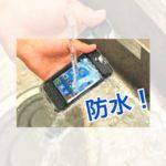 iOS8にアップデートしたiPhoneが、ちゃんと防水になってるかテスト中