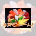 海鮮丼の解説がいっさい脳に入ってこない! の図