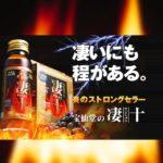 """精力剤『凄十』の広告がさすがの""""シモ""""っぷり!"""