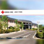 山梨赤十字病院の「特徴」がスゴい! そこまで書くか!(笑)