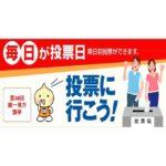 引きこもりニート上野竜太郎さん千葉市議会議員選挙に立候補を応援するぞ