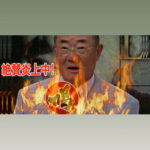 張本勲がカズ(三浦知良)のこと「もうお辞めなさい」などと言って炎上中