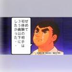 都道府県別女性の初エッチの年齢ランキング