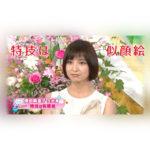 篠田麻里子が描いた(元)AKBたちの似顔絵が悪意あるかと思うくらいスゴいと話題
