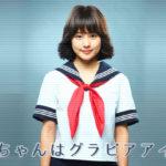 【新井ゆうこ】有村架純の姉がグラビアアイドルだった