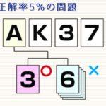 【ウェイソンの4枚カード】心理学の講義で出た大学生の正解率5%の問題