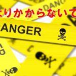 危険! 寄りかからないでください。なぜならボクたち…