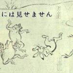「鳥獣戯画」東京国立博物館 3時間並んでも観れない