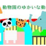 【動物園二題】ミナミコアリクイの赤ちゃん&コールダックの行き倒れ