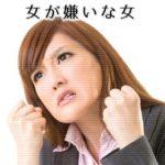 「女が嫌いな女」ランキング2015[週刊文春]