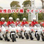 警視庁女性白バイ隊が演技中にクラッシュ!
