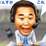 「松木安太郎ビンゴ」はかなり遊べそう!
