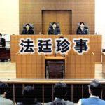 裁判所で珍事 答弁中の弁護士が法廷で