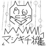 「マジキチ」の意味