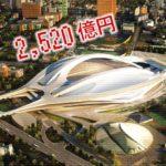 新国立競技場のお値段は直近5大会分を超える!
