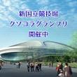 新国立競技場クソコラグランプリ