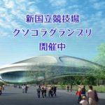 新国立競技場の完成予想図を使った #新国立競技場クソコラグランプリ が盛り上がる