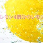 レモン1個にはレモン4個分のビタミンCが含まれている