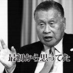 森喜朗元首相(東京五輪組織委員会会長)の新国立競技場建設見直しへのコメントがすごい