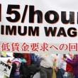 最低賃金1800円の要求に対するマクドナルドの回答