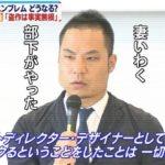 パクリ佐野研二郎氏の奥さんが一番言っちゃいけないこと言って炎上