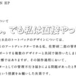 まさに盗人(とうと)バッグ!佐野研二郎氏デザイン盗用認め謝罪するも人のせい