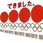 2020年東京オリンピックポスター、できました。