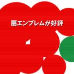 扇モチーフの東京五輪エンブレムがとっても好評
