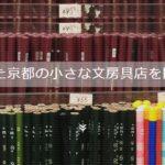 34年続いた京都の小さな文房具店が閉店に際し全在庫10万円でヤフオク出品