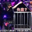 AKB48生放送でマジック失敗
