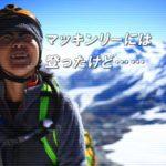 北米最高峰のマッキンリーが「デナリ」に改称「偉大な存在」
