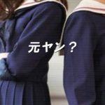 吉瀬美智子の元ヤン写真