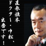 ドクター中松氏が発表した新たな五輪エンブレムがこちらです