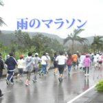 猛烈な雨の予報です マラソンは控えましょう