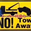 カジュアルな口調で駐車違反者への恐ろしい警告