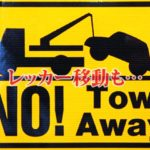 カジュアルな口調で駐車違反者への恐ろしい警告が行われる事案