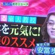 女装の東大教授・安冨歩